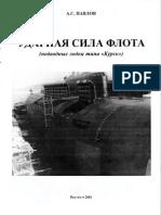 Pavlov - 949A Oscar