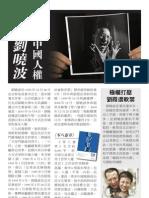 Free Liu Xiaobo