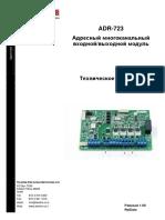 ADR-723Ru100.pdf