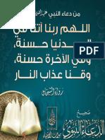 Saheeh Du'a - Abbas Abu Yahya