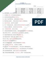 100成语练习-01