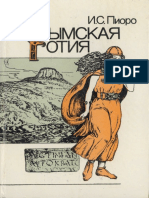 Пиоро И.С. - Крымская Готия - 1990