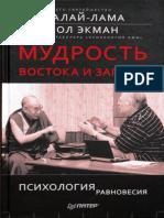 Gyaco Mudrost Vostoka i Zapada Psihologiya Ravnovesiya.227939.Fb2