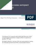 HTML_v_konv_1