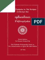 Tai Khamti Script-Pāļi