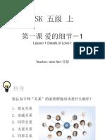 HSK标准教程5上+课件+L1