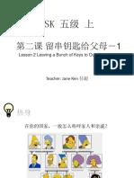 HSK标准教程5上+课件+L2