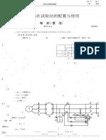 电容器在试验站的配置与使用_邹武