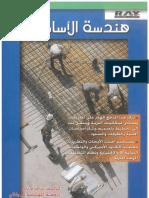Foundation-Arabic (Part 1)