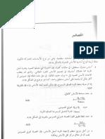 Foundation-Arabic (Part 3)Mat Foundation
