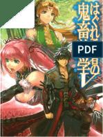 [HRM - EHNJR] Hagure Yuusha No Aesthetica - Volumen 05