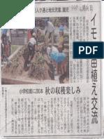 2019-05-29-山陽新聞記事