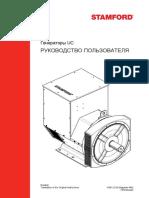 Руководство по генераторам Stamford.pdf
