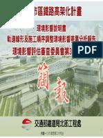嘉義市區鐵路高架化計畫
