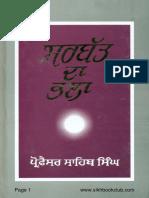 Sarbat Da Bhala-Prof Sahib Singh-Punjabi