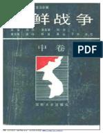 朝鲜战争(中部)-日本版