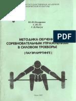 Методика Обучения Соревновательным Упражнениям в Силовом Троеборье