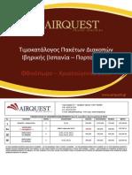 Τιμοκατάλογος Πακέτων Εκδρομών Ισπανίας & Πορτογαλίας. Φθινόπωρο & Χριστούγεννα 2010