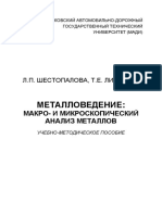 METAL SCIENCES (in Russian only)