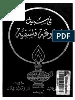 إبن طفيل .. في سبيل موسوعة فلسفية - د. مصطفى غالب