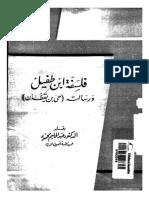 فلسفة إبن طفيل .. ورسالته حي بن يقظان - د. عبد الحليم محمود
