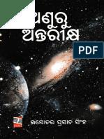 Anuru Antariksha LP Singh Odia