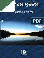Samayara Pratibimba LP Singh Odia