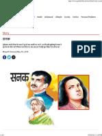 sanak story.pdf