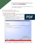 安装Oracle软件并构建数据库