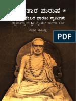 Chandrashekhara Bharathi_Digital Distribution