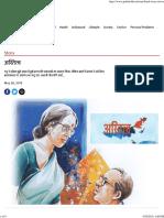 अस्तित्व - Grihshobha.pdf