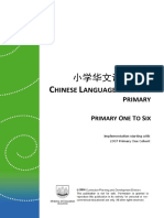 2007 Chinese Language (Primary) Syllabus
