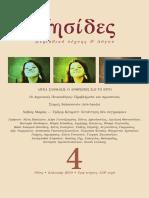 Περιοδικό Τέχνης και Λόγου «Νησίδες», τεύχος 4