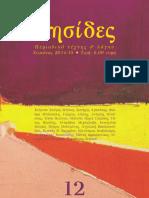 Περιοδικό Τέχνης και Λόγου «Νησίδες», τεύχος 12
