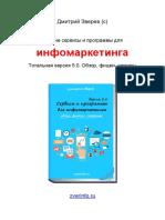 Сервисы и Программы Для Инфомаркетинга 5.0-Converted-converted