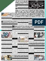 Daily Askar Gawdar - 31 May 2019