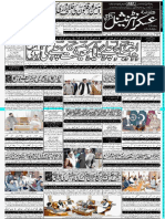 Daily Askar Karchi - 31 May 2019