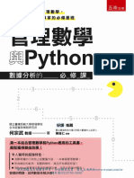 1FWC 管理數學與Python:數據分析的必修課 試閱檔