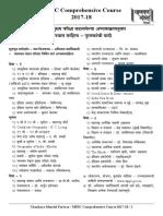 MPSC Mains Book List