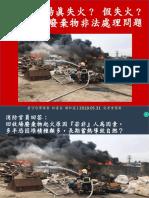 20190531看守台灣記者會簡報