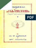 Nethra Roga Chikithsa Rathnam