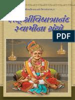 Vidhatranand Swami Na Grantho