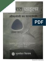 Gujarat FIles Hindi Rana Ayyub