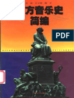 391222504-西方音乐史简编-pdf