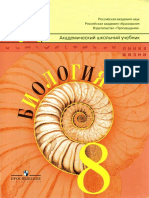 175- Биология. 8кл._Пасечник В.В. и др_2010 -255с
