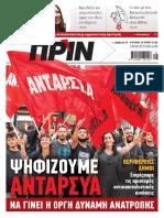 Εφημερίδα ΠΡΙΝ, 25.5.2019 | Αρ. Φύλλου 1428