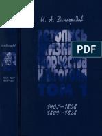 Летопись жизни и творчества Н. В. Гоголя (1809 - 1852). Научное издание. В 7 т. Том 1 - 2017.pdf