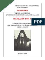 Αφιέρωμα Β Εις Αρχιεπίσκοπον Ματθαίον Β 14 5 2019