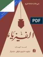 الفيزياء - تكملة كتاب السنة النهائية.pdf