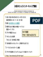 第28回インターネット講座(1 14)資料
